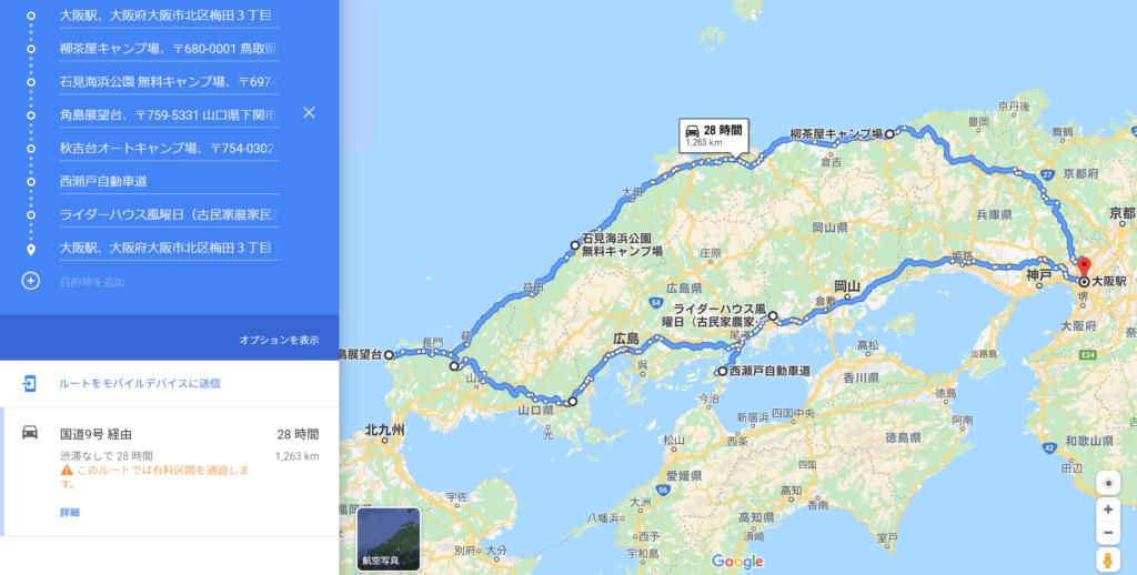 中国地方ツーリング走行距離