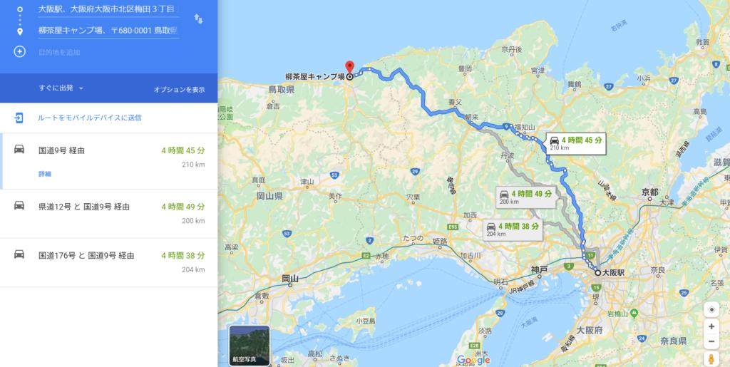 中国地方ツーリング 大阪から鳥取