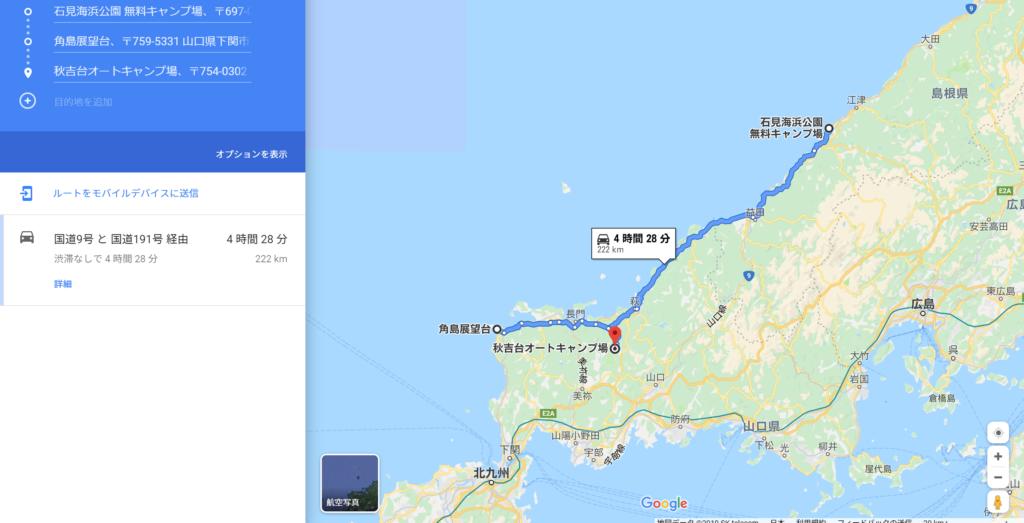 中国地方ツーリング 島根から山口