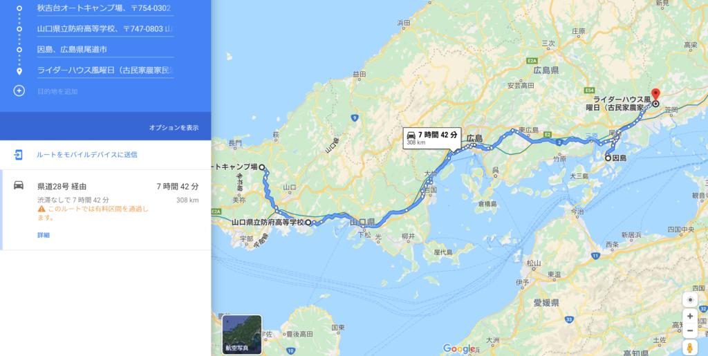 中国地方ツーリング 山口から広島