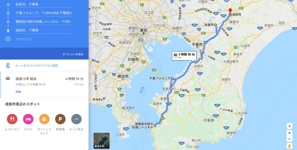 千葉フォルニアー切通しトンネルー成田