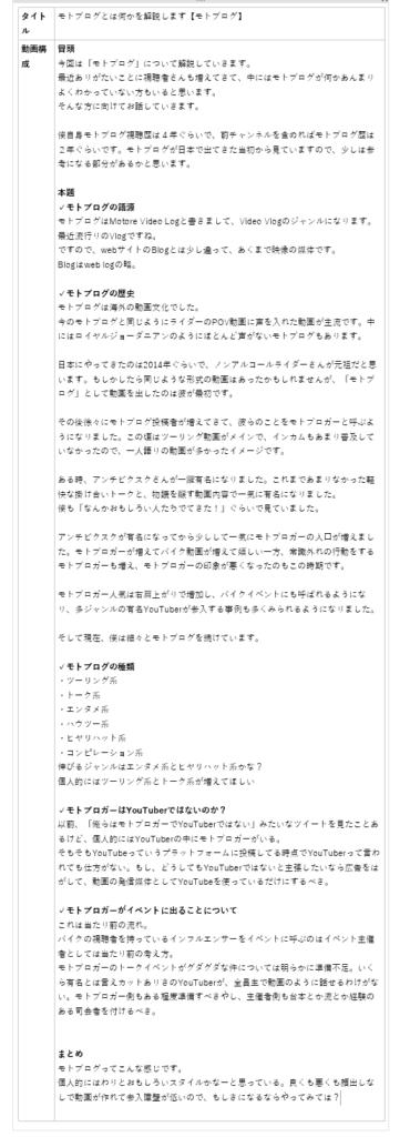 モトブログ台本