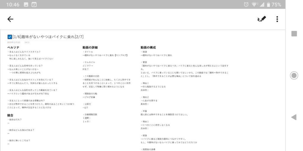 トーク系モトブログの構成例